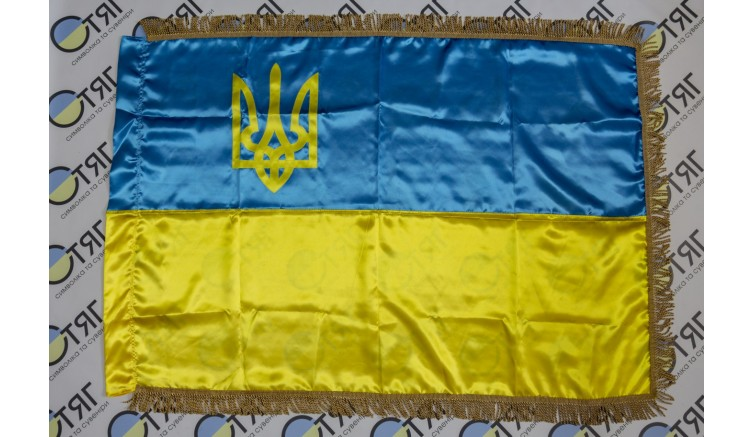 Прапор України з атласу з тризубом і бахромою - 90*135см VIP