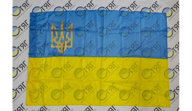 Прапор України з нейлону з тризубом - 90*135см