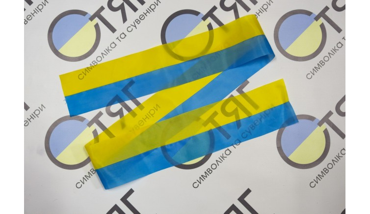 Стрічка України, нейлон 120см*8см