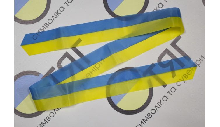 Стрічка України, нейлон 100см*5,5см