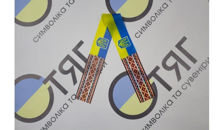 Стрічка України, нейлон, з вишивкою 40см*3,5см